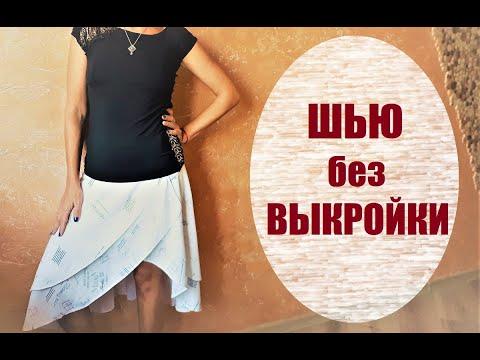 DIY/ Как пошить юбку с запАхом без выкройки?