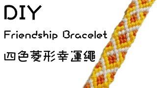 DIY四色菱形幸運繩|| DIY Diamond Friendship Bracelet