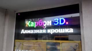 Световая реклама(Это видео создано с помощью видеоредактора YouTube (http://www.youtube.com/editor), 2015-03-15T17:20:15.000Z)