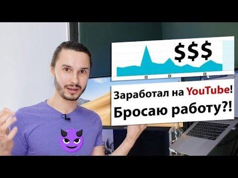 Сколько я получаю каждый месяц от YouTube 2019? Канал с 50к подписчиков