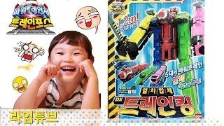 DX 트레인킹 파워레인져 트레인포스 장난감 열차 합체 Power Rangers TrainForce Train King Toys おもちゃ  đồ chơi 라임튜브