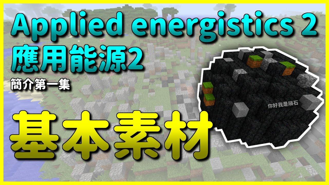 Download Minecraft 模組簡介 #1 基本素材 應用能源 2 Applied Energistics 2