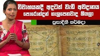විවාහයකදී අදටත් වැඩි අවදානය පොරොන්දන්  ගැලපෙනවාද කියලා| Piyum Vila | 08-07-2019 | Siyatha TV Thumbnail
