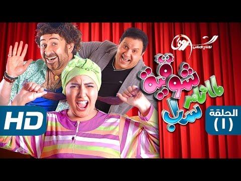 لما تامر ساب شوقية - الحلقة الأولى | Lma Tammer sab Shawqya