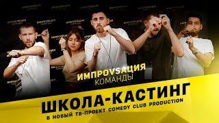 Школа кастинг в новый ТВ-проект Comedy Club Production «Импровизация. Команды»