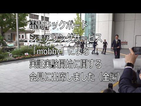 福岡市長高島宗一郎 電動キックボードシェアリングサービス「mobby」による実証実験開始に関する会見に出席しました