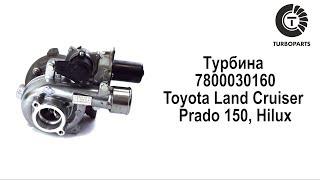 Турбина Тойота Ленд Крузер Прадо 150, Хайлюкс/ Турбина Toyota Land Cruiser Prado 150,Hilux