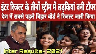 Bihar Inter Results 2021|| इंटर रिजल्ट के तीनों स्ट्रीम में लड़कियां बनी टॉपर||SVP