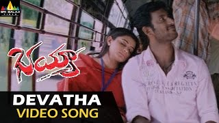 Bhayya Video Songs | Devatha Nevee Video Song | Vishal, Priyamani | Sri Balaji Video