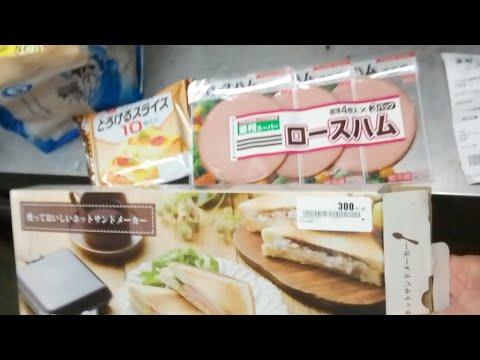 [検証結果]ハム&チーズホットサンドは原価高し