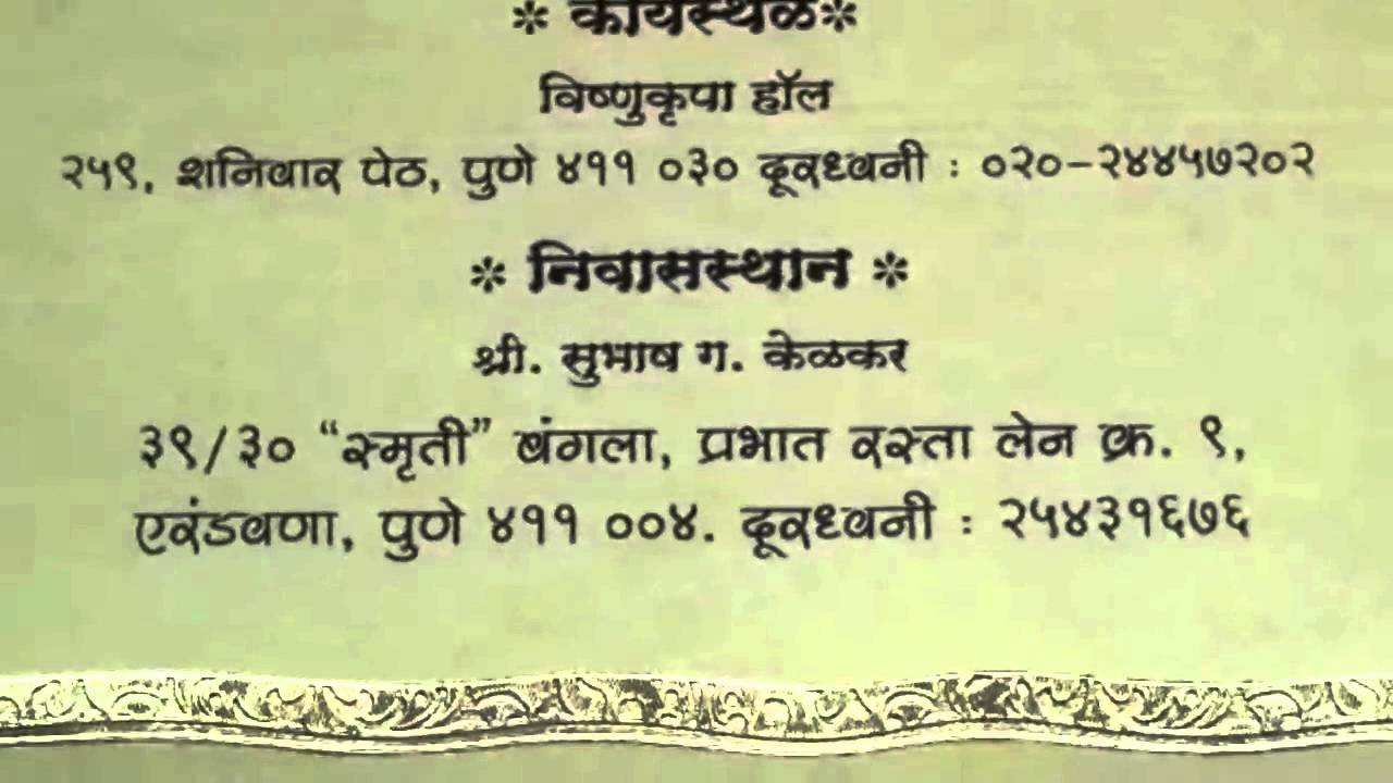 Invitation For Akshays Brahmopadesham Pune June YouTube - 1st birthday invitation card format marathi
