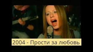 Юлия Савичева - Музыкальная Эволюция (2003-2017) (все клипы)
