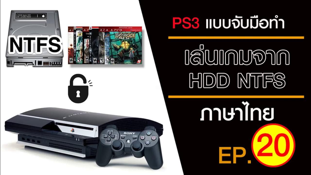 EP 20 เล่นเกมPS3 จาก ฮาร์ดดิส  NTFS แบบง่าย