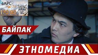 БАЙПАК | Кыска Метраждуу Кино - 2018 | Режиссер - Кубаныч Курманбеков