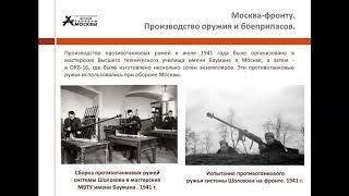 Московская промышленность в годы Великой Отечественной войны