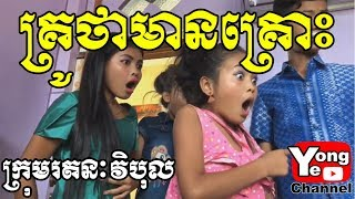 New Comedy Clip from Rathanak Vibol Yong Ye