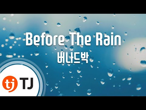 Before The Rain_Bernard Park 버나드박_TJ노래방 (Karaoke/lyrics/romanization/KOREAN)