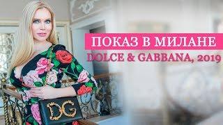DOLCE & GABBANA НЕДЕЛЯ МОДЫ В МИЛАНЕ 2019 | ПОКАЗ МОД ELEGANZA | СВАДЕБНЫЕ ПЛАТЬЯ | AKINFIEVA ELENA
