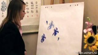 "Обучение рисованию Ириса при помощи живописи у-син. Урок 4 ""Ирис с Юлией Зима"""