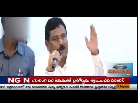 Nimmakayala Chinna Rajappa Speech At Kapu Reservation Meeting | Vijayawada | Mahaa News