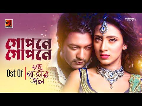 Gopone Gopone | by Nancy, Kona, Adit and Shoaib | Movie Poddo Patar Jol  | Movie Song