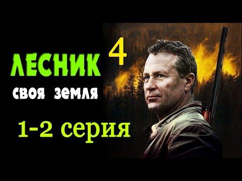 Сериал Лесник смотреть 4 сезон онлайн бесплатно 2011 все серии