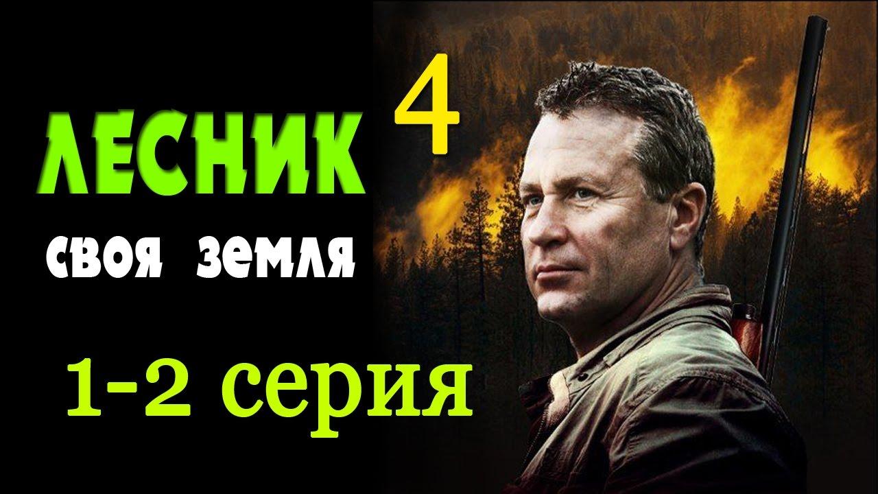 smotret-film-lesnik-vse-serii