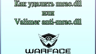 Как удалить mrac.dll или Anti-mrac by Valimer