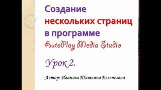 Урок 2. Создание нескольких страниц в программе AutoPlay Media Studio(Учимся работать в программе AutoPlay Media Studio., 2016-02-27T14:59:53.000Z)