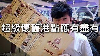 [chu吃] 超級懷舊港式點心,應有盡有!【乾隆坊港式酒樓】新北新店美食