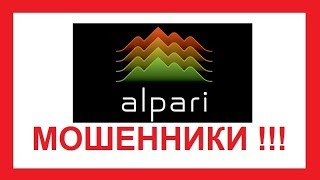 Видео - Альпари (Alpari) НЕ отдает деньги биржевых игроков (доказательства)
