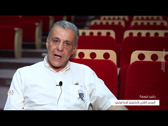 رشيد قوبعة المدير الفني للأوركسترا السمفوني لأوبرا تونس يدعوكم لعرض اوبرا #عايدة