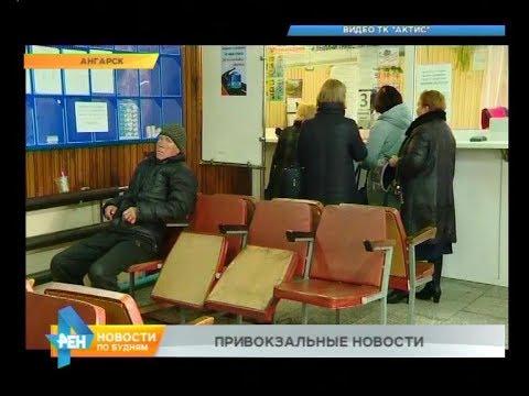 Иркутский железнодорожный вокзал и автостанцию в Ангарске ждут преобразования