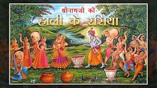 shrinath ji ke holi ke rasiya - Aaj braj mein holi re rasiya [Full song] nathdwara