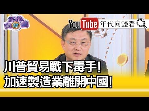 精華片段》朱岳中:中國2013年出現死亡交叉,服務業開始往一路往上跑,製造業到現在只剩四成…【年代向錢看】
