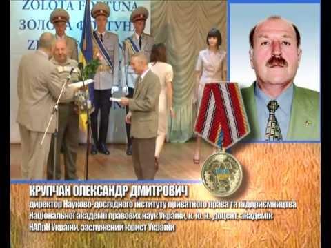 Крупчан Олександр. Золота