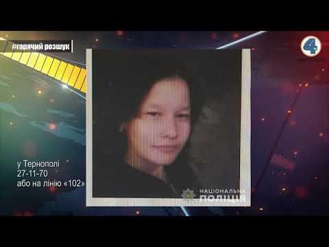 TV-4: 18-річну Тивонюк Юлію Сергіївну розшукують на Тернопільщині