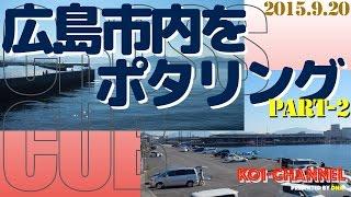【MOTOVLOG(モトブログ)】クロスカブでポタリング Part2 草津漁港は釣りのメッカです!
