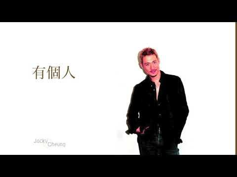 張學友 Jacky Cheung - 有個人 Live Version (Audio)