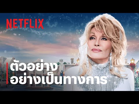 Dolly Parton's Christmas on The Square นำแสดงโดยคริสตีน บาแรนสกี | ตัวอย่างภาพยนตร์ | Netflix