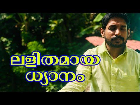 Simple Meditation For Beginners. Malayalam Motivational Video By Madhu Baalan.