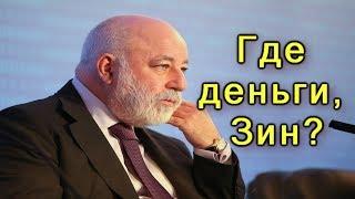 Вексельберг и уплывшие миллиарды Путина