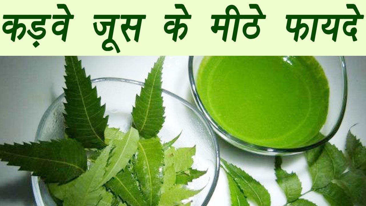 neem juice, नीम का जूस | health benefits | कड़वे जूस के मीठे फायदे | boldsky