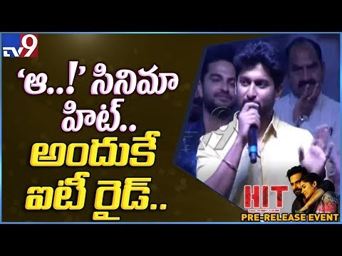 Hero Nani Speech @ HIT Pre Release Event || Vishwak Sen, Nani - TV9