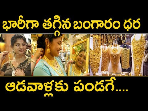 Gold Prices Down Soon In India | International Bullion Gold Market Updates | Tollywood Nagar