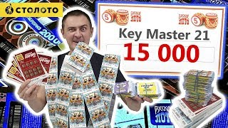 КУПИЛ 500 ЛОТЕРЕЙНЫХ БИЛЕТОВ, Что Можно Выиграть в Лотерею на 15 000 Рублей? #Лото