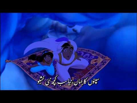 aladdin hd sapno ka jahan hindi wd urdu subflv