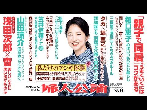 見どころ紹介!宮崎美子表紙の『婦人公論』7月28日売り号(8月11日号)】 表紙はあたたかい笑顔の宮崎美子さん! 特集:「親子で同居」、 うまくいくにはコツがある 第二 ...