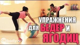 Упражнения для бедер и ягодиц на фитболе(В новом видео мы рассмотрим упражнения для бедер и ягодиц на фитболе. Напомним, что паказывает нам эти упраж..., 2013-05-20T09:04:55.000Z)