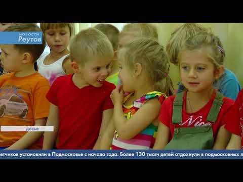 Новости Реутова 09.09.2019